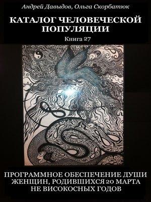 cover image of Программное Обеспечение Души Женщин, Родившихся 20 Марта Не Високосных Годов