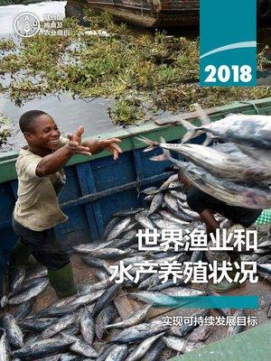 cover image of 2018年世界渔业和水产养殖状况