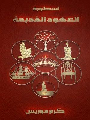 cover image of اسطورة العهود القديمة