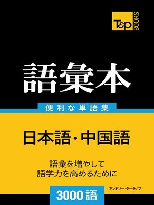 cover image of 中国語の語彙本3000語