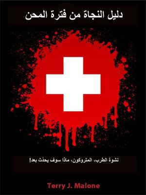cover image of دليل النجاة من فترة المحن