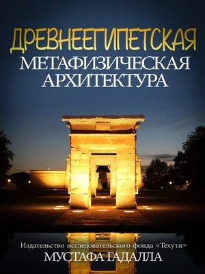 cover image of Древнеегипетская метафизическая архитектура