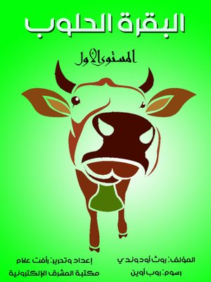 cover image of البقرة الحلوب
