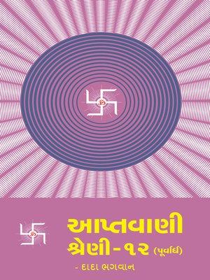 cover image of આપ્તવાણી-૧૨ (પૂર્વાર્ધ)