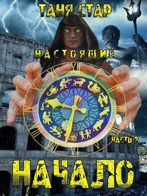 cover image of Настоящие. Арт. Часть 2.