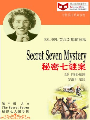 cover image of Secret Seven Mystery 秘密七谜案 (ESL/EFL 英汉对照简体版)