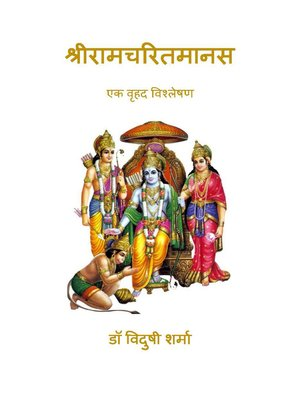 cover image of श्रीरामचरितमानस