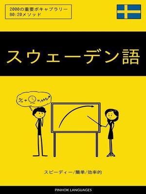 cover image of スウェーデン語を学ぶ スピーディー/簡単/効率的