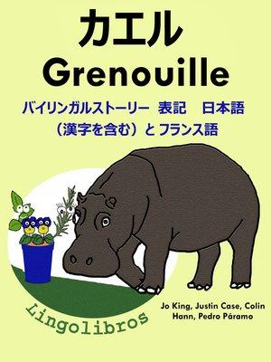 cover image of バイリンガルストーリー 表記 日本語(漢字を含む)と フランス語