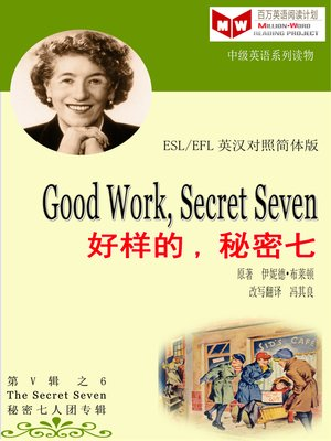 cover image of Good Work, Secret Seven 好样的,秘密七 (ESL/EFL 英汉对照简体版)