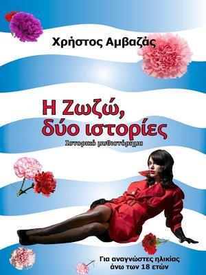 cover image of Ζωζώ, δύο ιστορίες