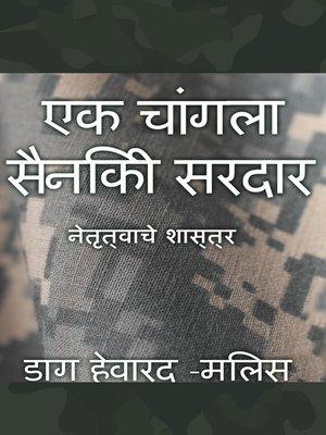 cover image of एक चांगला सैनिकी सरदार
