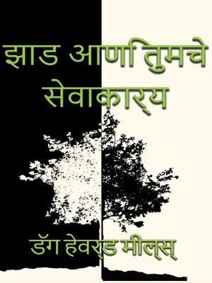 cover image of झाड आणि तुमचे सेवाकार्य