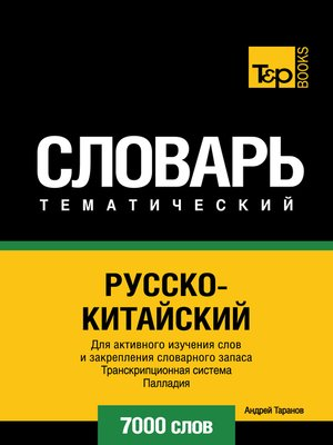 cover image of Vocabulaire Russe-Chinois pour l'autoformation--7000 mots