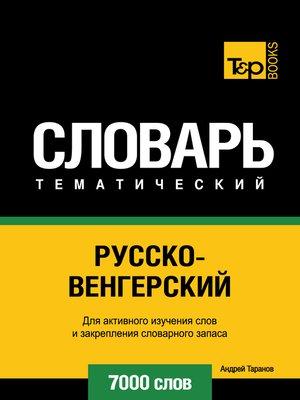 cover image of Vocabulaire Russe-Hongrois pour l'autoformation--7000 mots