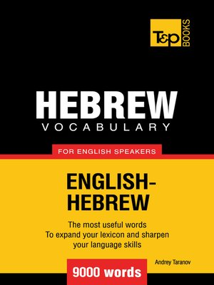cover image of Hebrew vocabulary for English speakers