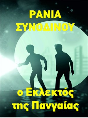 cover image of Ο Εκλεκτός της Πανγαίας