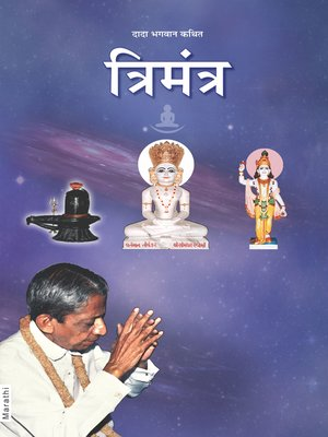 cover image of त्रिमंत्र