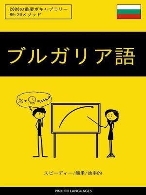 cover image of ブルガリア語を学ぶ スピーディー/簡単/効率的