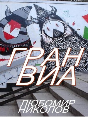 cover image of Гран Виа (Български / Bulgarian)