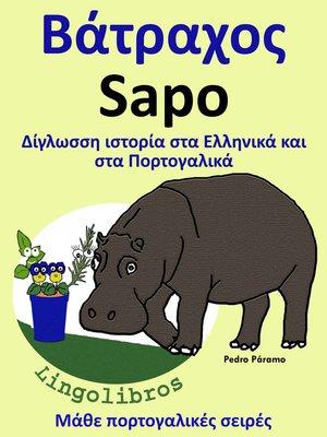 cover image of Δίγλωσση ιστορία στα Ελληνικά και στα Πορτογαλικά