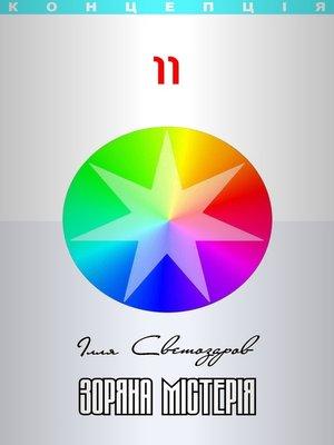 cover image of Зоряна містерія (Zoryana Misteria) Ukrainian edition