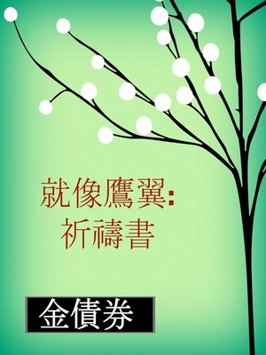 cover image of 就像鷹翼