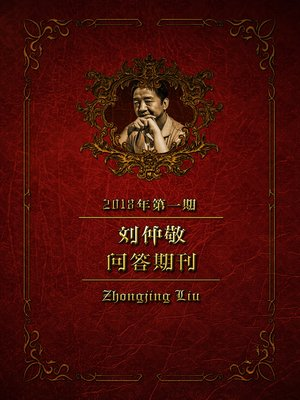 cover image of 刘仲敬问答期刊(2018年第1期)