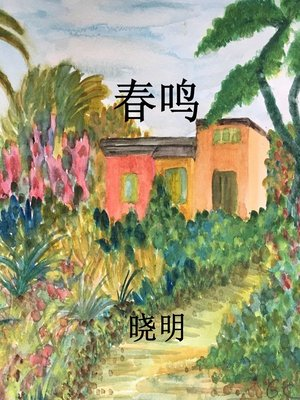cover image of 春鸣