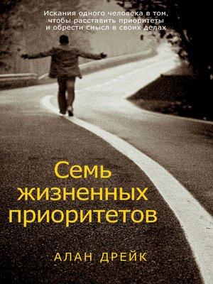 cover image of Семь жизненных приоритетов