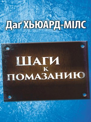 cover image of Шаги К Помазанию