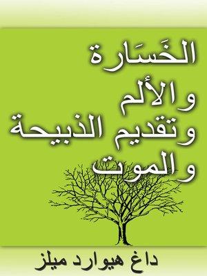 cover image of الخَسَارة والألم وتقديم الذبيحة والموت