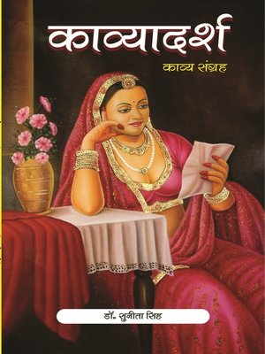cover image of काव्यादर्श (काव्य संग्रह)