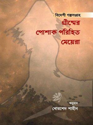 cover image of গ্রীষ্মের পোশাক পরিহিত মেয়েরা (বিদেশি গল্পসংগ্রহ)