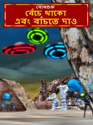 cover image of Live and Let Live (Bengali)