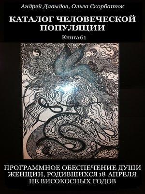 cover image of Программное Обеспечение Души Женщин, Родившихся 18 Апреля Не Високосных Годов
