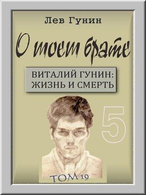 cover image of О моём брате, том 19-й, 4