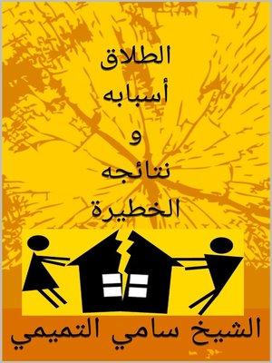 cover image of الطلاق اسبابه ونتائجه الخطيرة