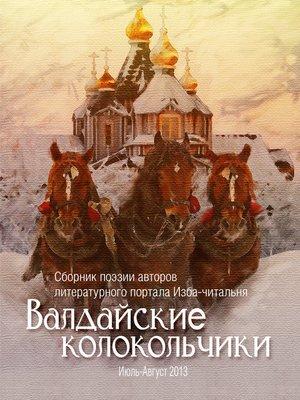 cover image of Валдайские колокольчики