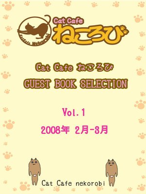 cover image of Cat Cafe ねころび GUEST BOOK SELECTION Volume1 2008年 2月-3月