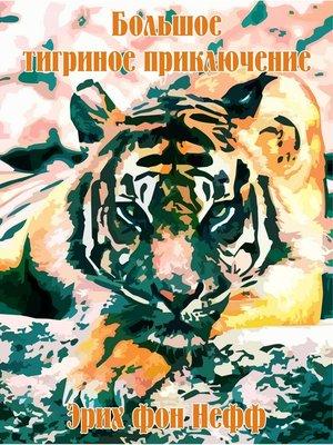 cover image of Большое тигриное приключение