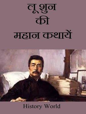 cover image of लू शुन की महान कथायें