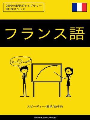 cover image of フランス語を学ぶ スピーディー/簡単/効率的