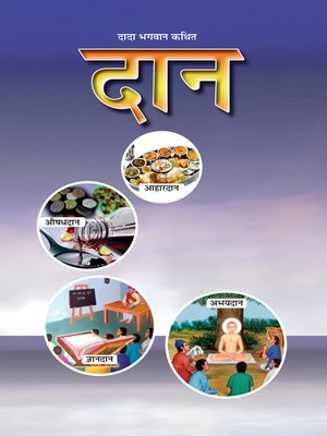 cover image of Noble Use of Money (In Marathi)