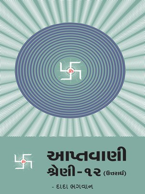 cover image of આપ્તવાણી-૧૨ (ઉત્તરાર્ધ) (In Gujarati)