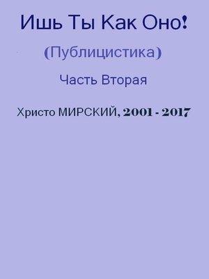 cover image of Ишь Ты Как Оно! (Публицистика) — Часть Вторая