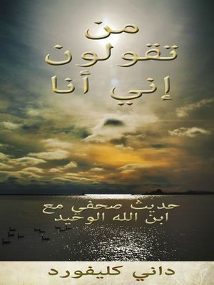 cover image of تقولون إني أنا