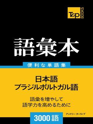 cover image of ブラジルポルトガル語の語彙本3000語