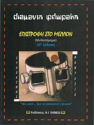 cover image of Επιστροφή στο Μέλλον