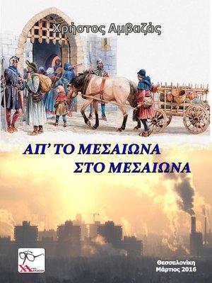 cover image of Απ' το Μεσαίωνα στο Μεσαίωνα